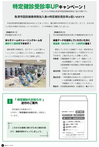 健診トレ利用.png