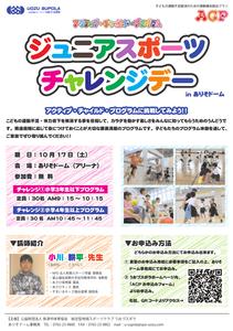 10.17ジュニアスポーツチャレンジデー1.png