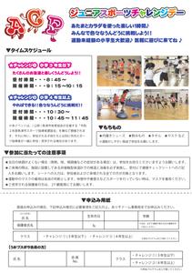 10.17ジュニアスポーツチャレンジデー2.png