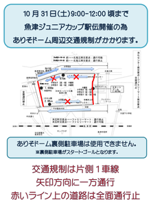 10.31 Jr.駅伝交通規制.png
