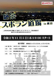 11.5 スポラン in 桃山.jpg
