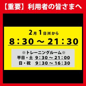 2.1〜21時半営業.png
