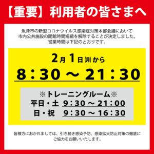2.1〜21時半営業stage1.png
