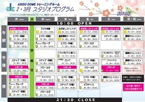 2.3月スタジオプログラム.jpg
