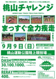 2018桃山チャレンジ-01-726x1024.png