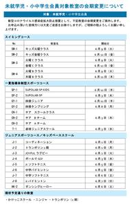 2020.05.01幼児・小中会期変更-01.png