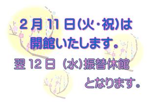 2月営業案内.png