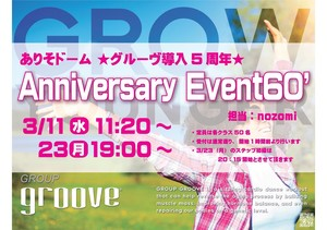 3/1.23 GROOVE EVENT.jpg