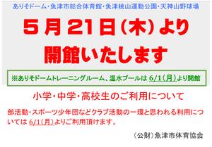 5.21営業再開.png