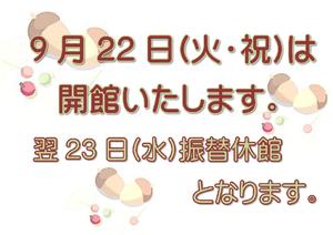 9/22開館案内.png