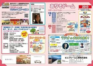 ○○パンフ 5.jpg