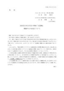◎開催中止案内-【交流大会】-scaled.jpg