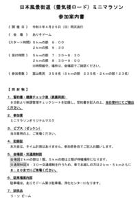 ☆参加案内☆.png