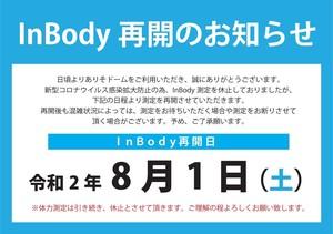 インボディ8.1〜.jpg
