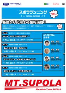 スポラン9〜12月.png