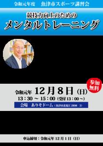 スポーツ講習会ポスター.png