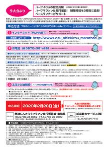 プログラム 申込方法.png