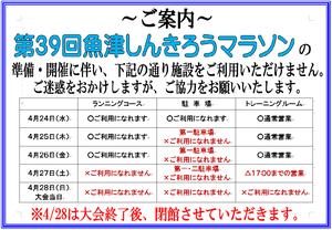 マラソンお知らせポスター.png