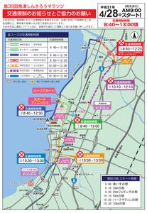 マラソン交通規制.png
