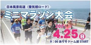 ミニマラソンタイトル.jpg
