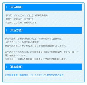 ミニマラソン申込方法.png