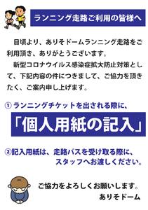ラン記入願い.png
