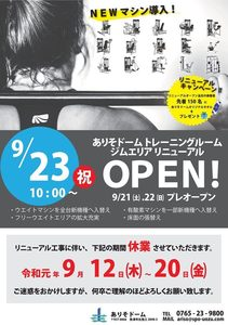 休業poster.jpg