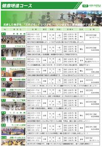 健康増進コース.png