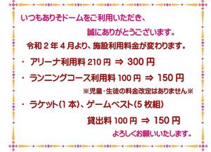 券売機4月〜.png