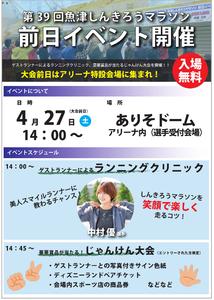 前日イベント.png