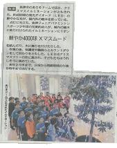 北日本新聞2.png
