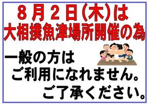 大相撲開催のため.jpg