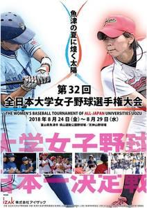 女子野球2018.jpg
