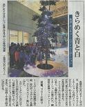 富山新聞2.png