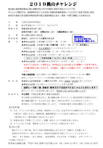 桃チャレ2019.png