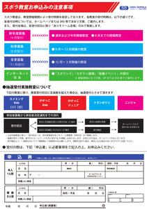 申込み方法.png