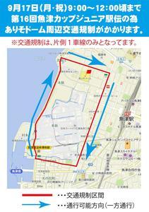 魚津カップジュニア駅伝交通規制.jpg