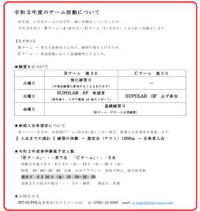 MT小学生体験会.png
