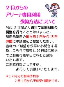 R3〜アリーナ予約.png