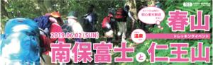 spring-trek-slider-01-01-1260x390.png